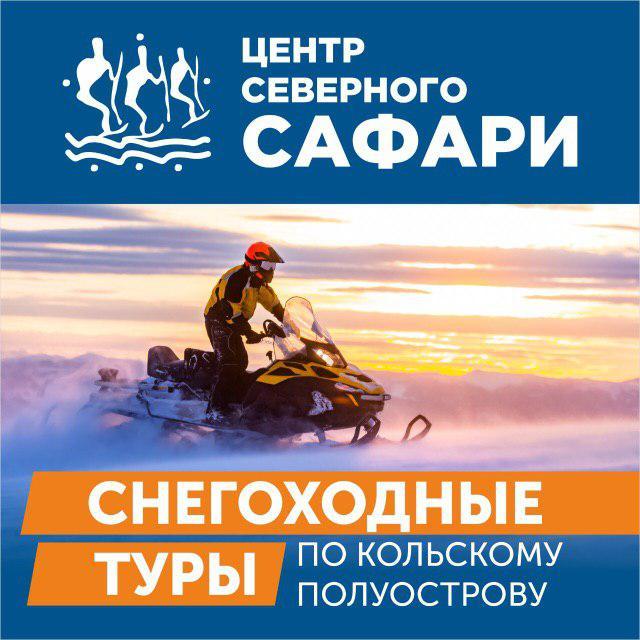Центр северного сафари: Cнегоходные туры по Кольскому полуострову