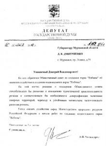 Письмо Артура Чилингарова Дмитрию Дмитриенко