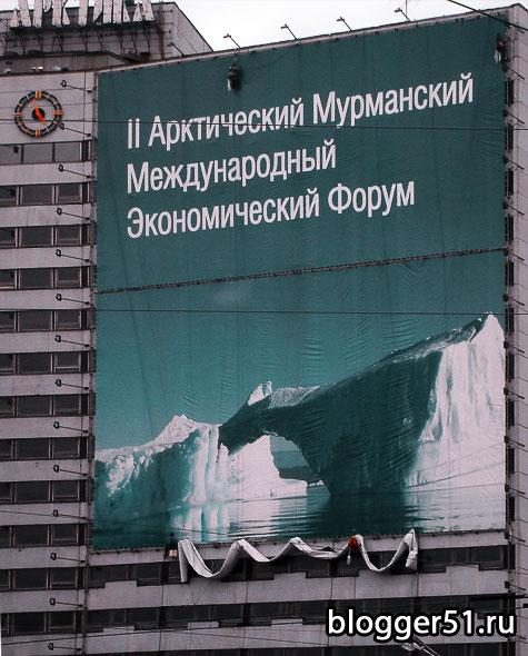 Визит Медведева и второй Арктический Форум