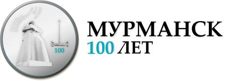 Мурманск – это один большой памятник