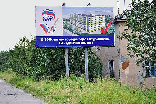 К столетию Мурманска без денег на «деревяшки»