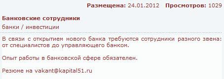 Пимин-банк