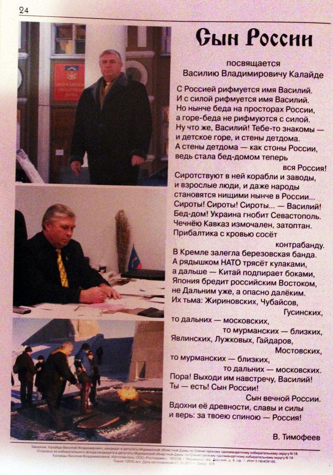 «C Россией рифмуется имя Василий»