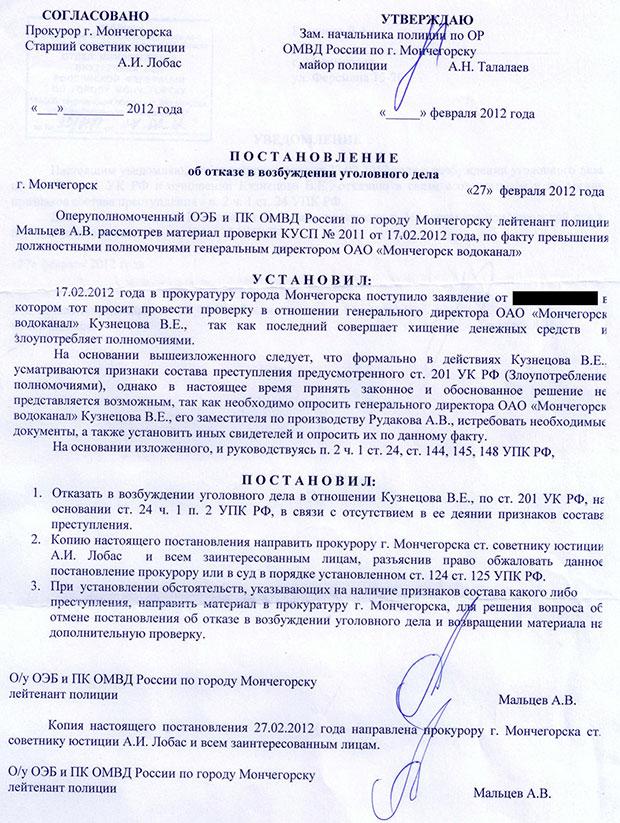 Образец приказа на перевод по эффективному договору внутри учреждения