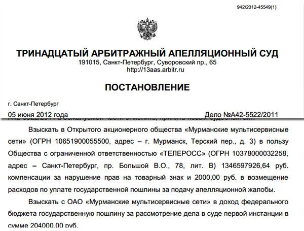 Решение арбитражного суда СПб в пользу компании Телеросс