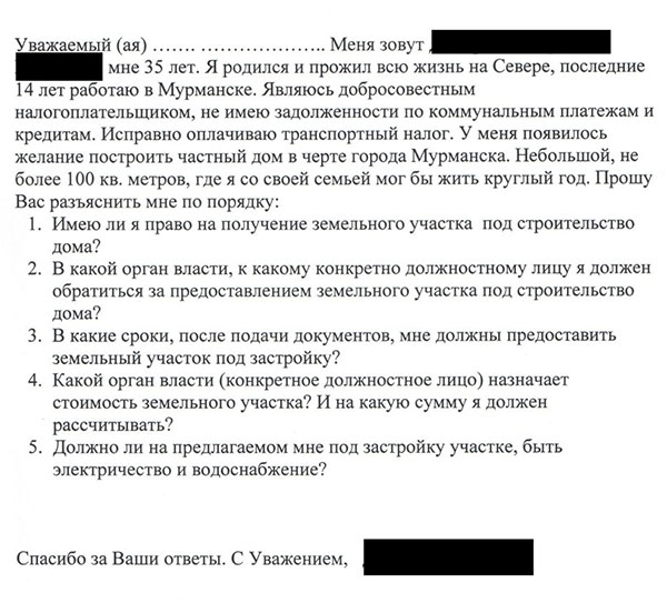 письмо по поводу строительства дома