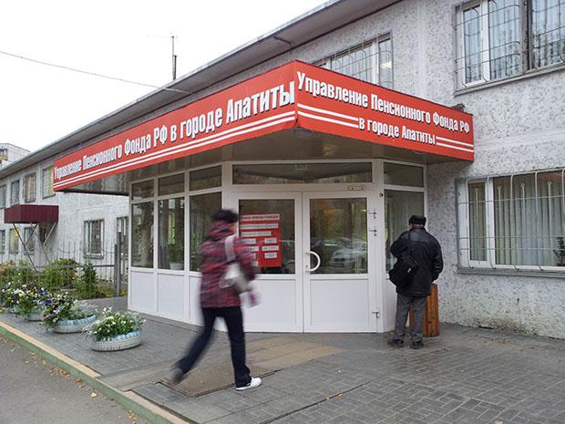 Сходил в апатитский пенсионный фонд