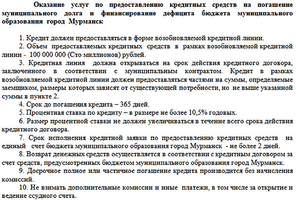 Кредит для администрации города Мурманска