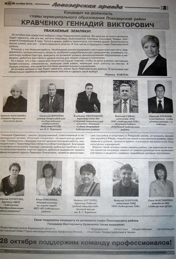 Главой Ловозерского района стал Александр Шестак