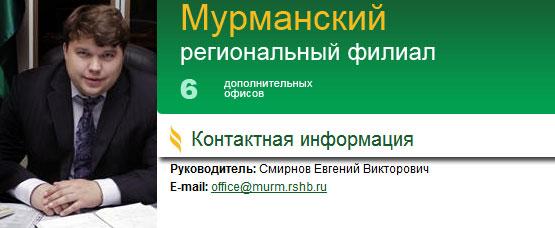 Сообщают об увольнении нового директора мурманского филиала Россельхозбанка