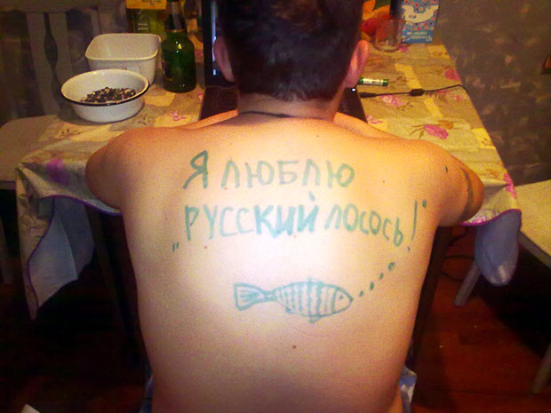 Русский Лосось