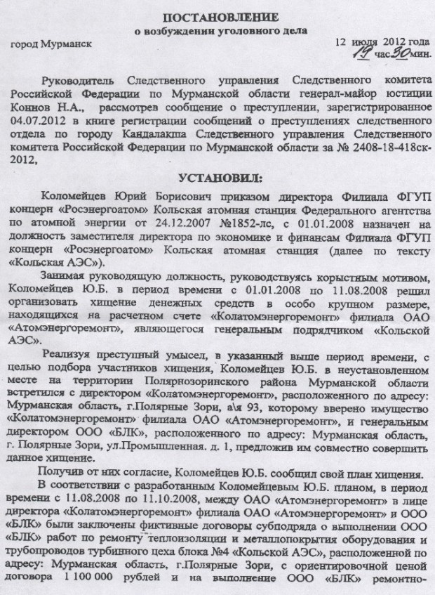 Постановление о возбуждении уголовного дела в отношении Юрия Коломейцева