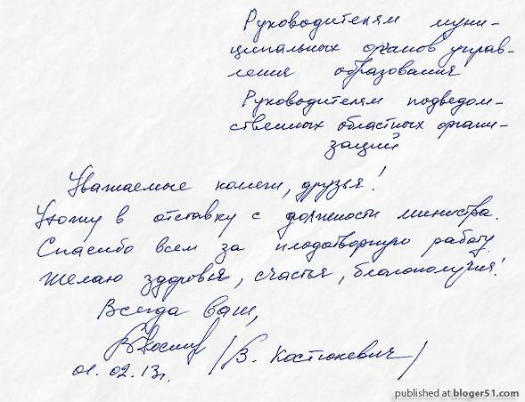 Министр Образования Мурманской области Василий Костюкевич ушел в отставку