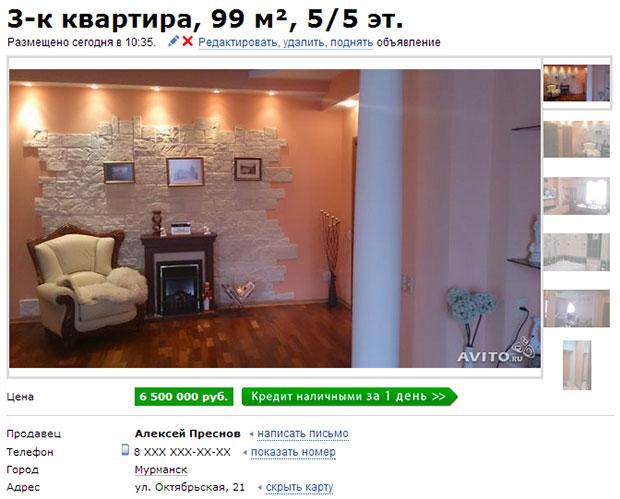 Квартира Алексея Песнова в Мурманске