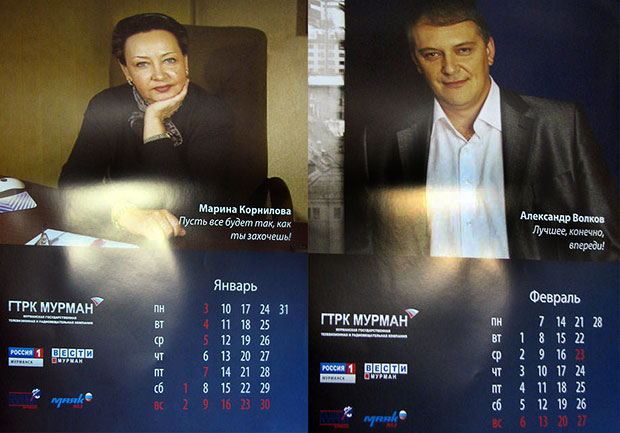 Александр Волков, ГТРК-Мурман, ТНТ-Блиц