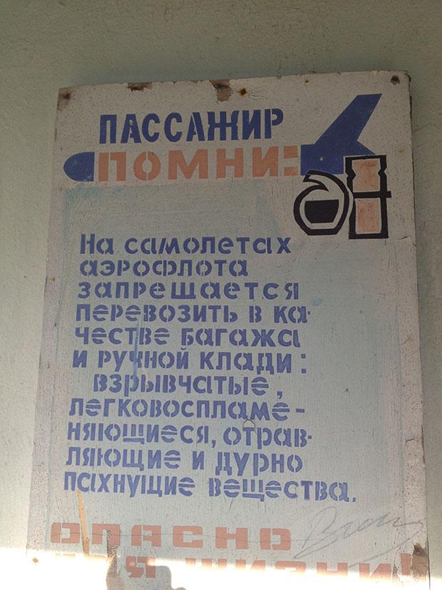 Аэропорт умбы
