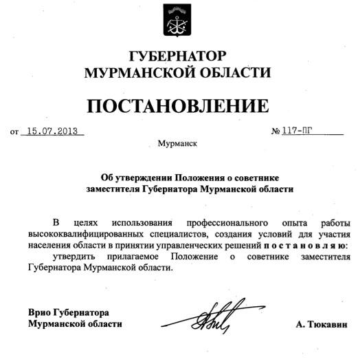 Вице-губернатор вице-губернатора