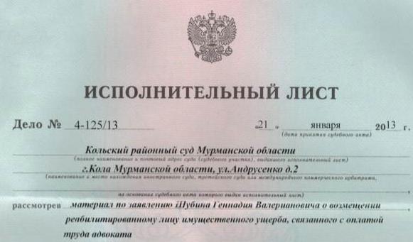 Шубину присудили 180 тысяч за незаконную уголовку