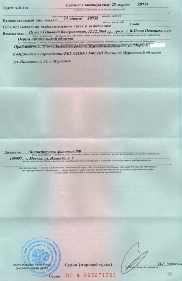 Подать исполнительный лист заявление