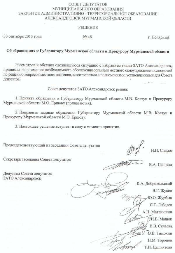 Александровский совет располовинило