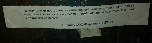 Кировск без горяченькой