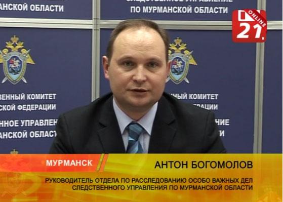 Антон Богомолов