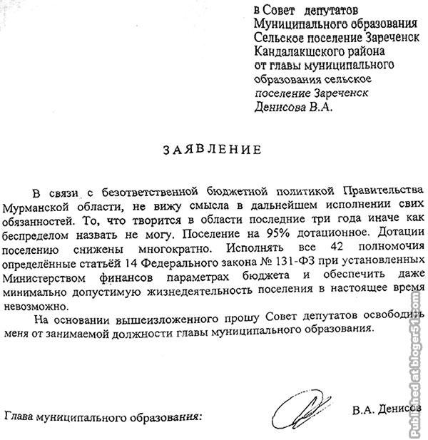 образцы заявлений в администрацию города - фото 4