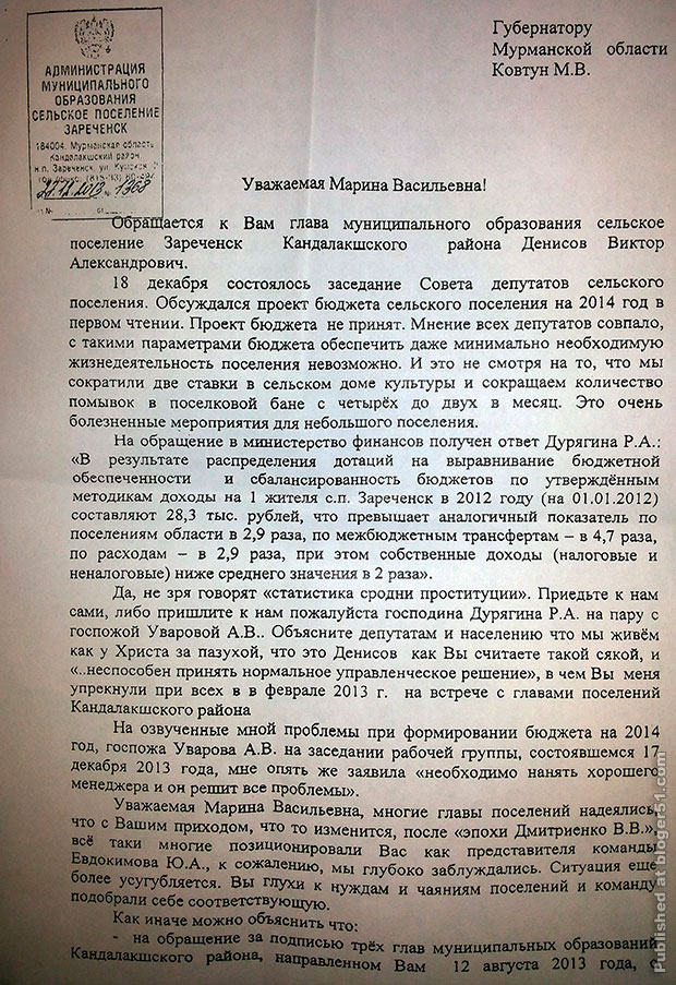 _zarechensk11