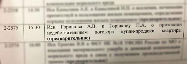 Андрей Горшков отсуживает квартиру у своего сына