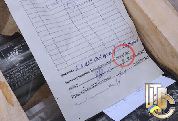В Славянске нашлись боеприпасы из Алакуртти