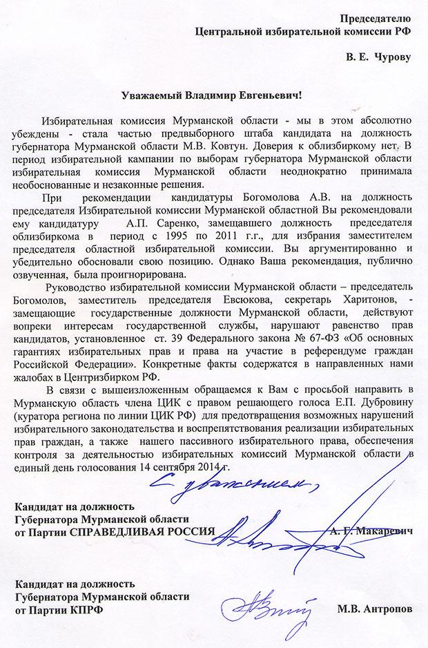 Оппозиция запросила куратора из ЦИК