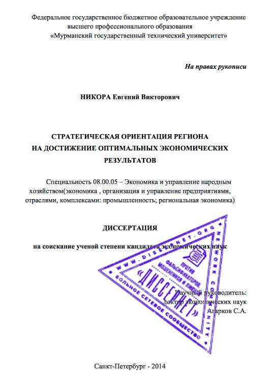 Евгений Никора, Мурманск, диссернет, диссертация, dissernet,