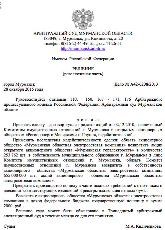 Суд обязал МОЭСК вернуть Мурманску горэлектросеть