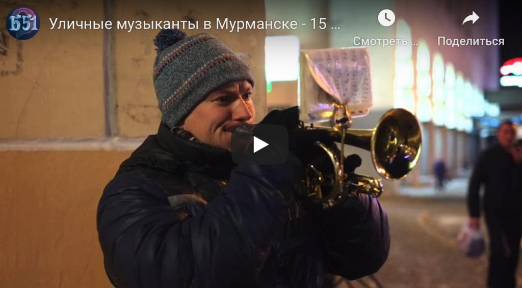 Уличные музыканты в центре Мурманска