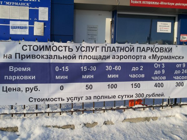 Парковка у аэропорта Мурманск