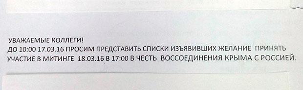 Мурманск открымнашил