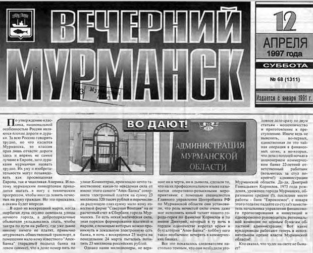 Дмитрий Корнилов Мурманск
