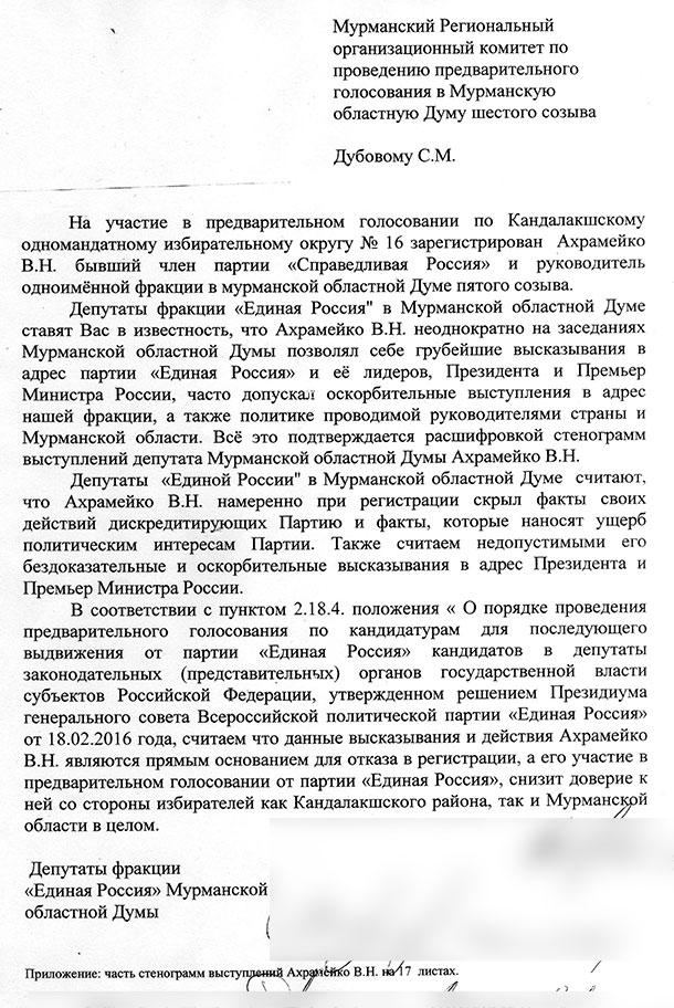 Владимир Ахрамейко Мурманск и Мурманская область