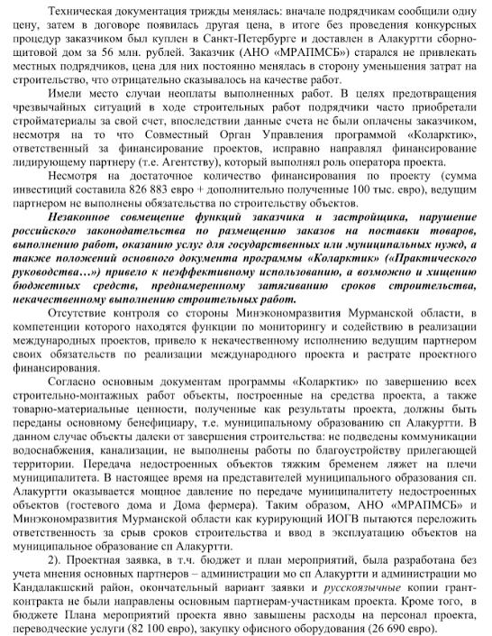 Агропарк Алакуртти Коларктик