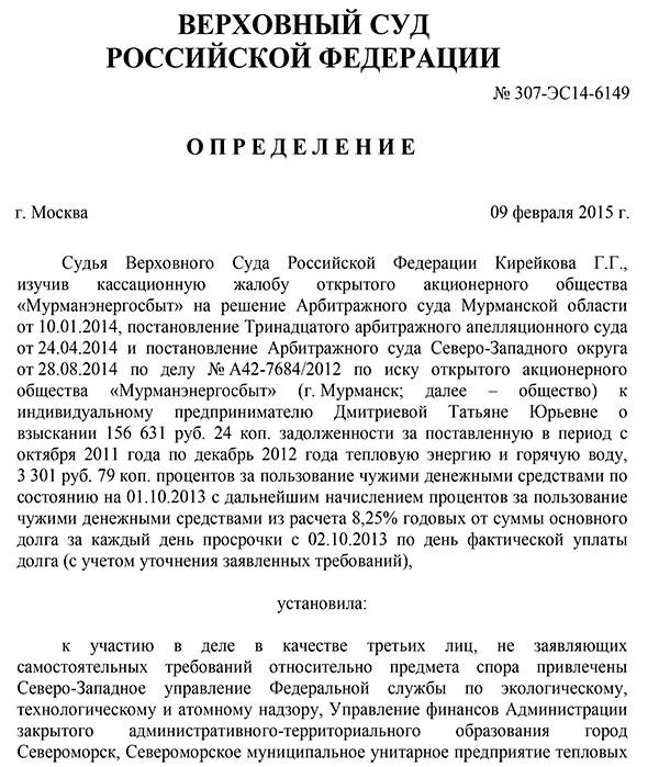 Верховный Суд, электробогрев, Мурманэнергосбыт