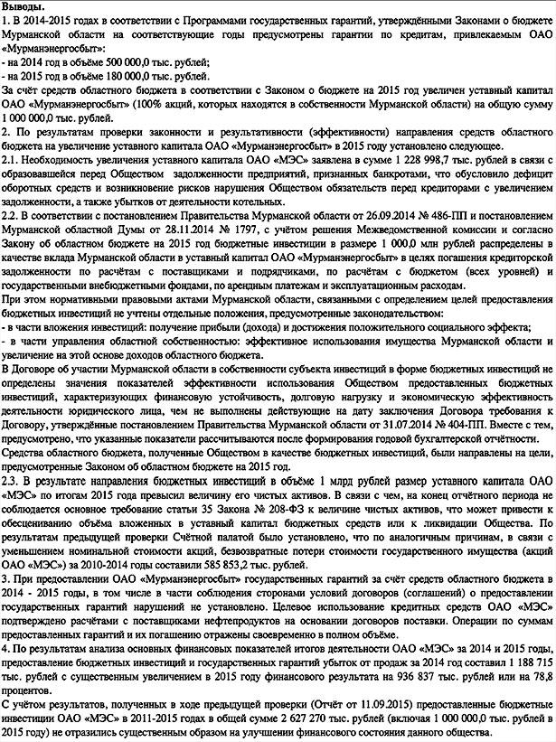 Мурманэнергосбыт - субсидии из бюджета Мурмнаской области