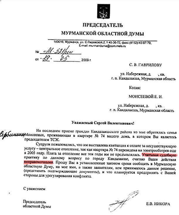 Письмо Евгения Никоры - взимание платы за электрообогрев