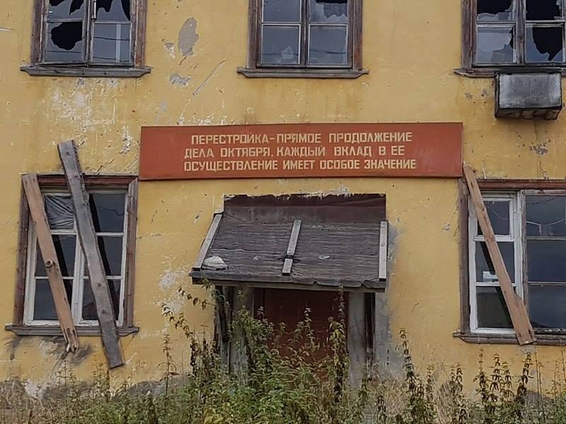 Один день в Зареченске