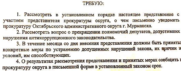 Прокуратура проверяет декларации муниципальных депутатов
