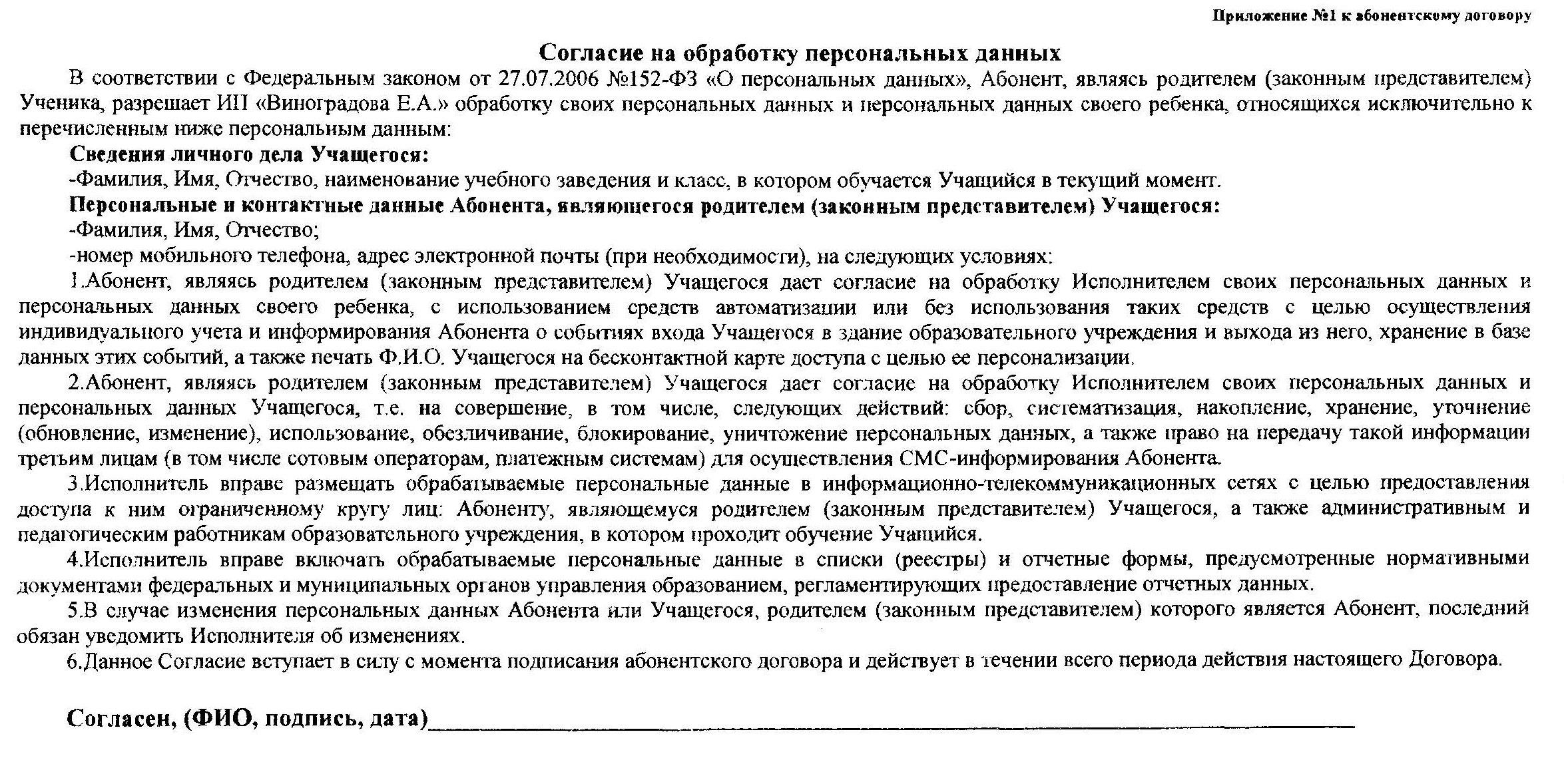 электронный журнал 513 школы москва