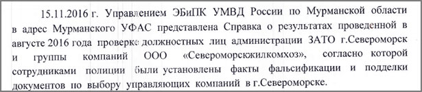 Североморскжилкомхоз, Александр Гурылев