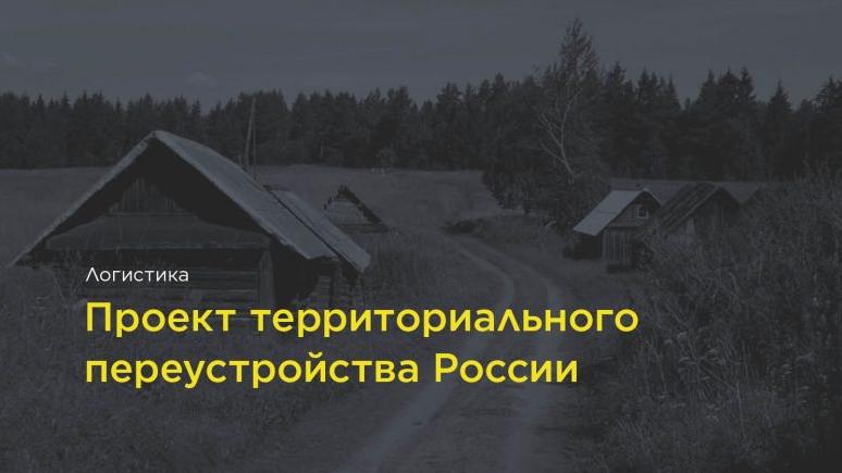 «Как нами обустроить Россию»