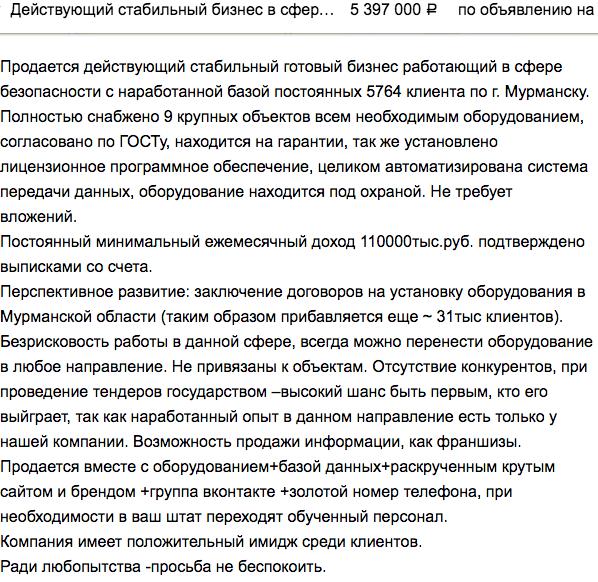 Безопасная школа Мурманск