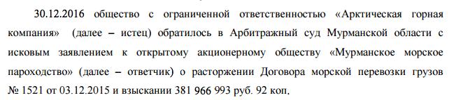 «Арктическая горная компания» требует с ММП 382 млн.рублей аванса
