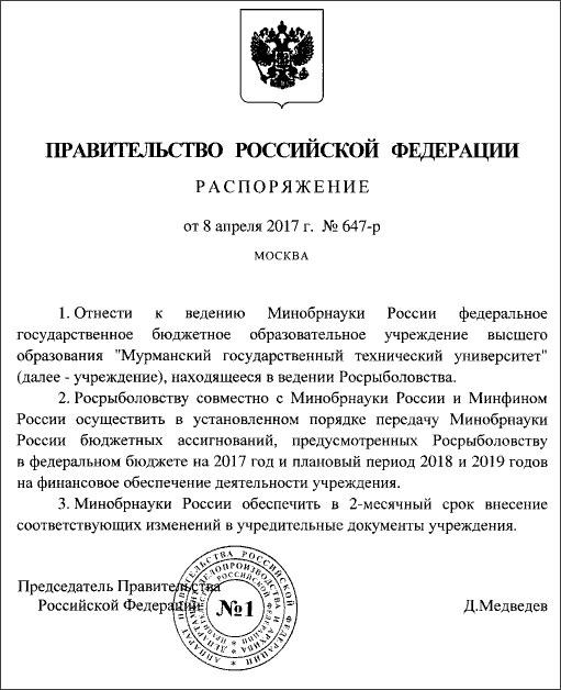 Передача МГТУ в ведение Министерства образования